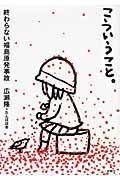 こういうこと。終わらない福島原発事故