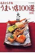 大阪うまい店100選 改訂版