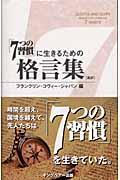 「7つの習慣」に生きるための格言集 / 新訳