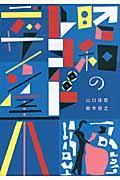 昭和のレコードデザイン集
