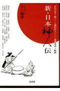 新・日本神人伝 / 近代日本を動かした霊的巨人たちと霊界革命の軌跡
