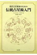 現代占星術家のための伝統占星術入門