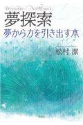 夢探索 / 夢から力を引き出す本