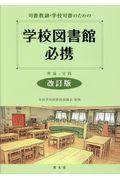 司書教諭・学校司書のための学校図書館必携 改訂版 / 理論と実践