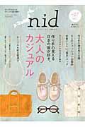nid vol.27 / ニッポンのイイトコドリを楽しもう。