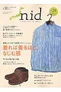 nid vol.29 / ニッポンのイイトコドリを楽しもう。