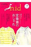 nid vol.38 / ニッポンのイイトコドリを楽しもう。