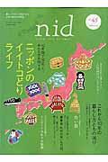 nid vol.45 / ニッポンのイイトコドリを楽しもう。