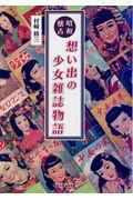 昭和回顧 想い出の少女雑誌物語