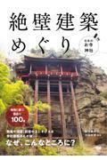 絶壁建築めぐり / 日本のお寺・神社