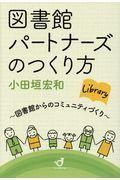 図書館パートナーズのつくり方 / 図書館からのコミュニティづくり