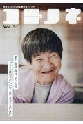 コトノネ VOL.31 / 社会をたのしくする障害者メディア