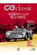 CG classic Vol.02
