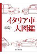 イタリア車大図鑑