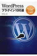 WordPressプラグイン100選 / WordPress日本語版バージョン3.5対応