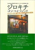 ジロキチ・オン・マイ・マインド / ライブハウス高円寺JIROKICHIの40年 eleーking books