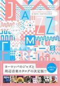 JAZZ MEETS EUROPE / ヨーロピアン・ジャズ ディスクガイド