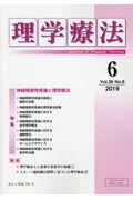 理学療法 Vol.36 No.6(2019)