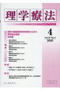 理学療法 Vol.37 No.4(2020)