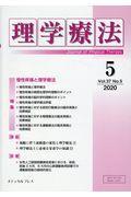 理学療法 Vol.37 No.5(2020)