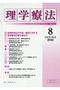 理学療法 Vol.37 No.8(2020)