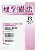 理学療法 Vol.37 No.12(2020)