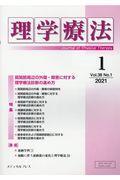 理学療法 Vol.38 No.1(2021)