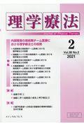 理学療法 Vol.38 No.2(2021)