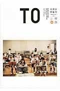 TO 02(2013) / まだ見ぬ東京と出会うための手引き