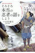 そろそろ本当の忍者の話をしよう / 国際忍者学会推薦図書・最新版ビジュアル忍者ガイドブック