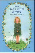 ある子どもの詩の庭で 改訂版
