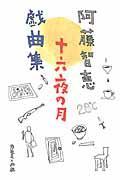 十六夜の月 / 阿藤智恵戯曲集