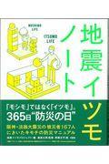地震イツモノート / 阪神・淡路大震災の被災者167人にきいたキモチの防災マニュアル