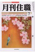 月刊住職 2020 7 / 寺院住職実務情報誌