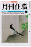 月刊住職 2021 8 / 寺院住職実務情報誌