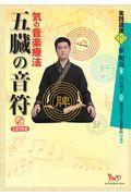 五臓の音符 / 気の音楽療法/CD付き