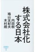 株式会社化する日本 / 平成の実相から戦後日本の深層を読み解く