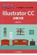 Illustrator CC試験対策 / ACAアドビ認定アソシエイト対応