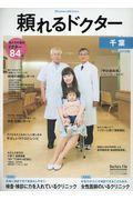 頼れるドクター千葉 vol.2