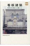 看板建築 / 昭和の商店と暮らし 味なたてもの探訪