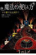 魔法の使い方 / マヤ暦で次元旅行!