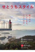 せとうちスタイル 2019 Vol.8 / LIFE STYLE & CULTURE of SETOUCHI