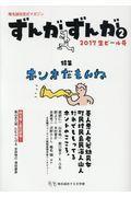 ずんがずんが 2(2017 生ビール号) / 椎名誠自走式マガジン