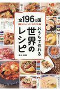 おうちで作れる世界のレシピ