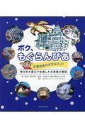 ボク、もぐらんぴあ / 応援団長はさかなクン! 東日本大震災で全壊した水族館の物語