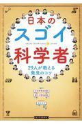 日本のスゴイ科学者 / 29人が教える発見のコツ