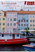 3日でまわる北欧inコペンハーゲン 改訂版