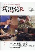 新潟発R vol.14(2020秋冬号) / 深く、濃く、美しく新潟を伝える保存版觀光誌