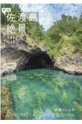撮り旅 佐渡島絶景フォトガイド