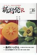 新潟発R vol.16(2021夏号) / 深く、濃く、美しく新潟を伝える保存版觀光誌